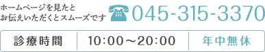 カトレヤプラザ歯科 045-315-3370 診療時間10:00~20:00 年中無休
